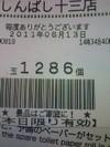 110613_143501